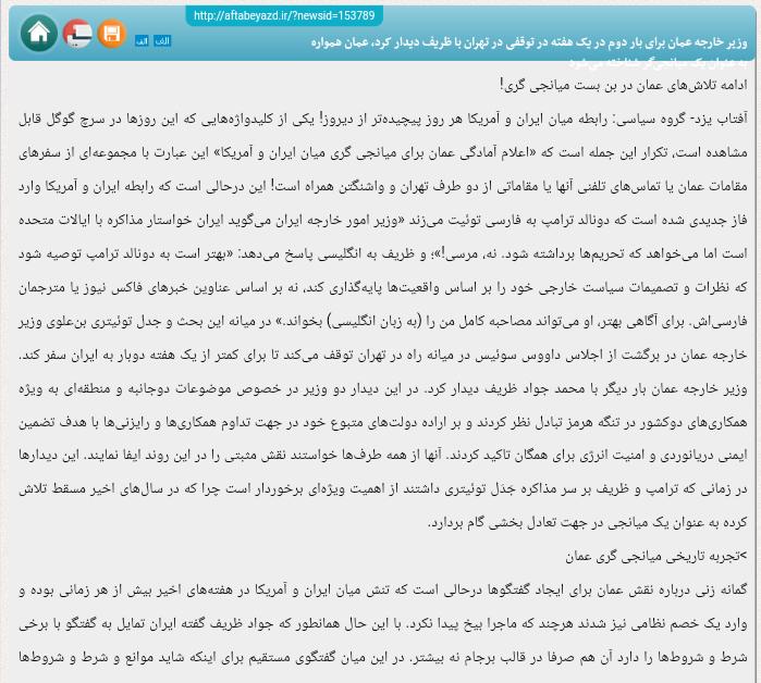 مانشيت إيران: وساطة مسقط صعبة وظريف في مرمى الانتقادات مجددا 7