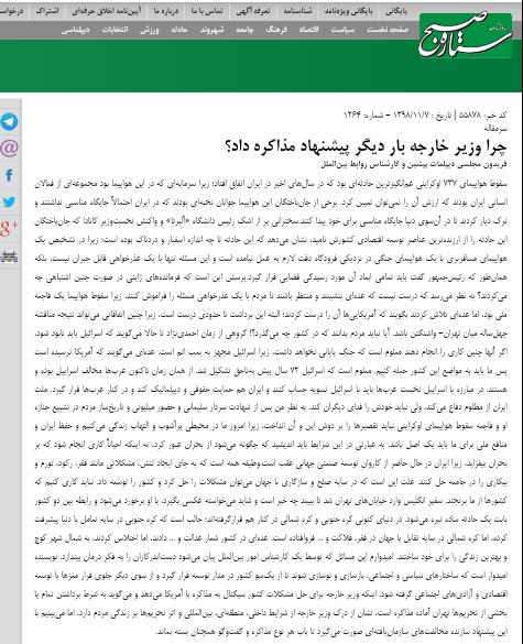 مانشيت إيران: وساطة مسقط صعبة وظريف في مرمى الانتقادات مجددا 9