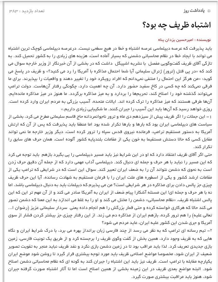 مانشيت إيران: وساطة مسقط صعبة وظريف في مرمى الانتقادات مجددا 8