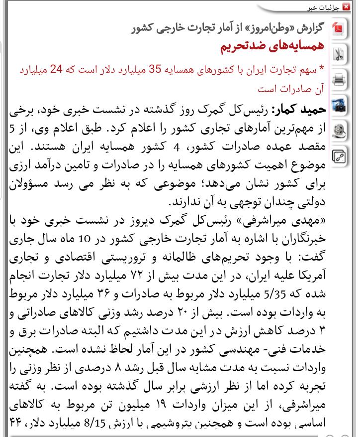 مانشيت إيران: وساطة مسقط صعبة وظريف في مرمى الانتقادات مجددا 10
