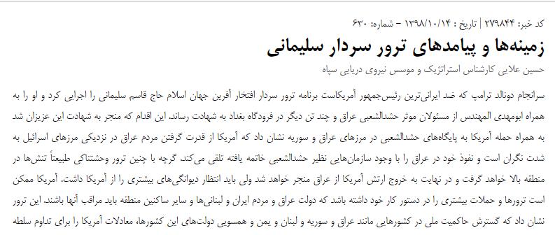 مانشيت إيران: الانتقام الشديد لمقتل سلیماني 10