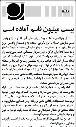 مانشيت إيران: الانتقام الشديد لمقتل سلیماني 11