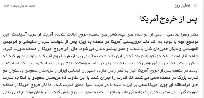 مانشيت إيران: اتهامات متبادلة بين صيانة الدستور وروحاني 7
