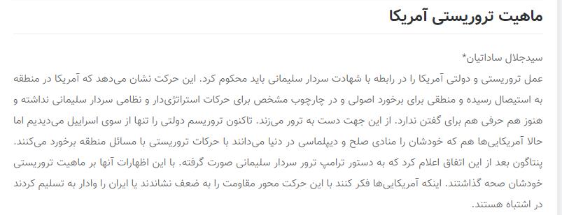 مانشيت إيران: الانتقام الشديد لمقتل سلیماني 12