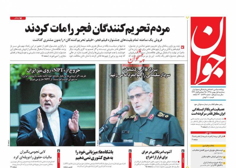 مانشيت إيران: إحالة ملف إيران النووي لمجلس الأمن يُعزز فرص المواجهة العسكرية 2