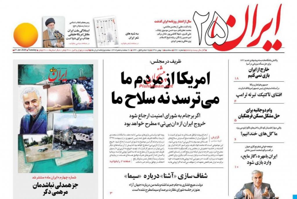 مانشيت إيران: إحالة ملف إيران النووي لمجلس الأمن يُعزز فرص المواجهة العسكرية 5