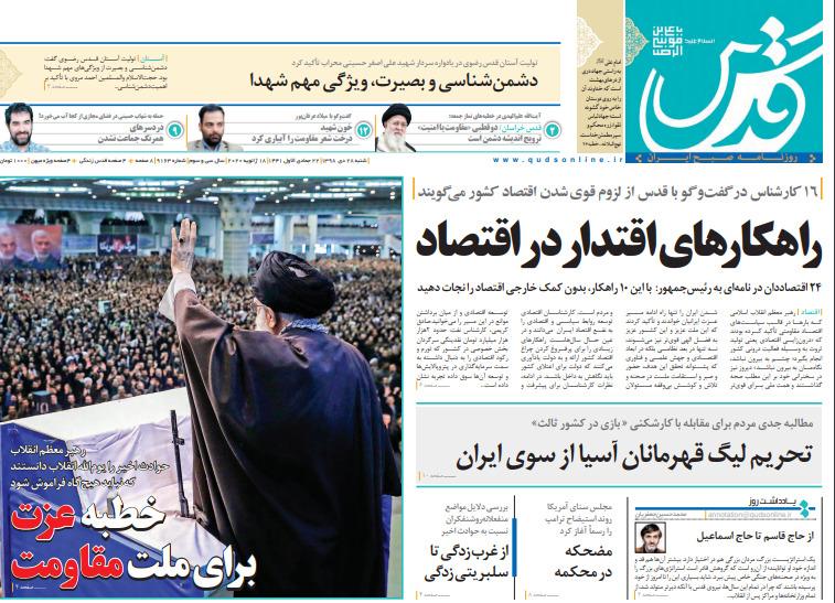 مانشيت إيران: اتهامات متبادلة بين صيانة الدستور وروحاني 3