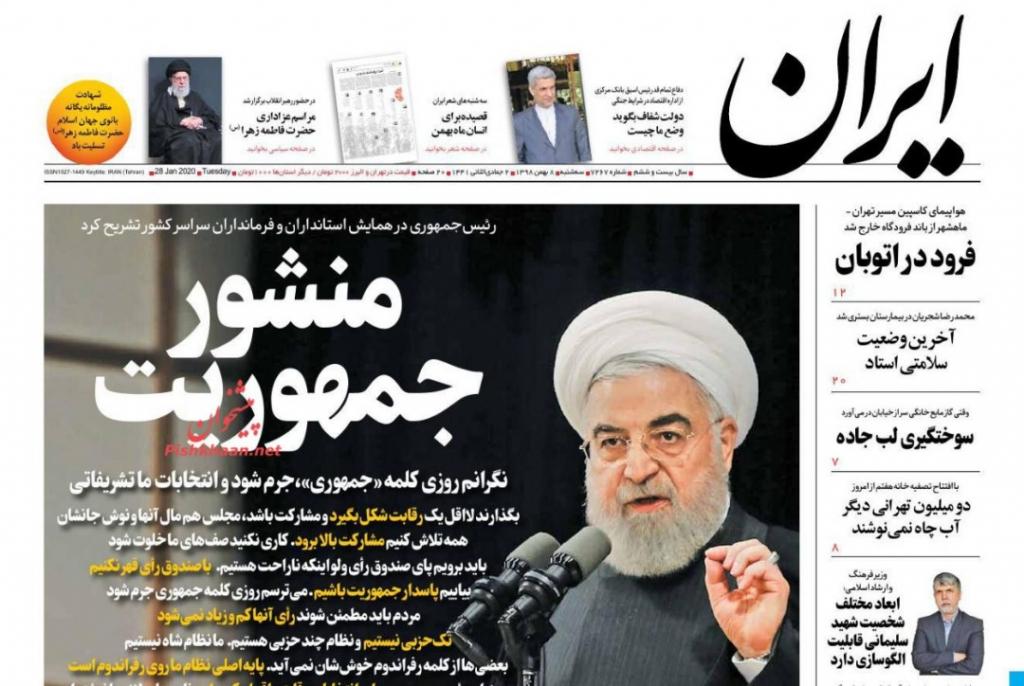 """مانشيت إيران: """"صفقة القرن"""" لن تمر دون عواقب كبرى 5"""