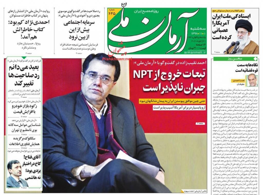 مانشيت إيران: إحالة ملف إيران النووي لمجلس الأمن يُعزز فرص المواجهة العسكرية 1