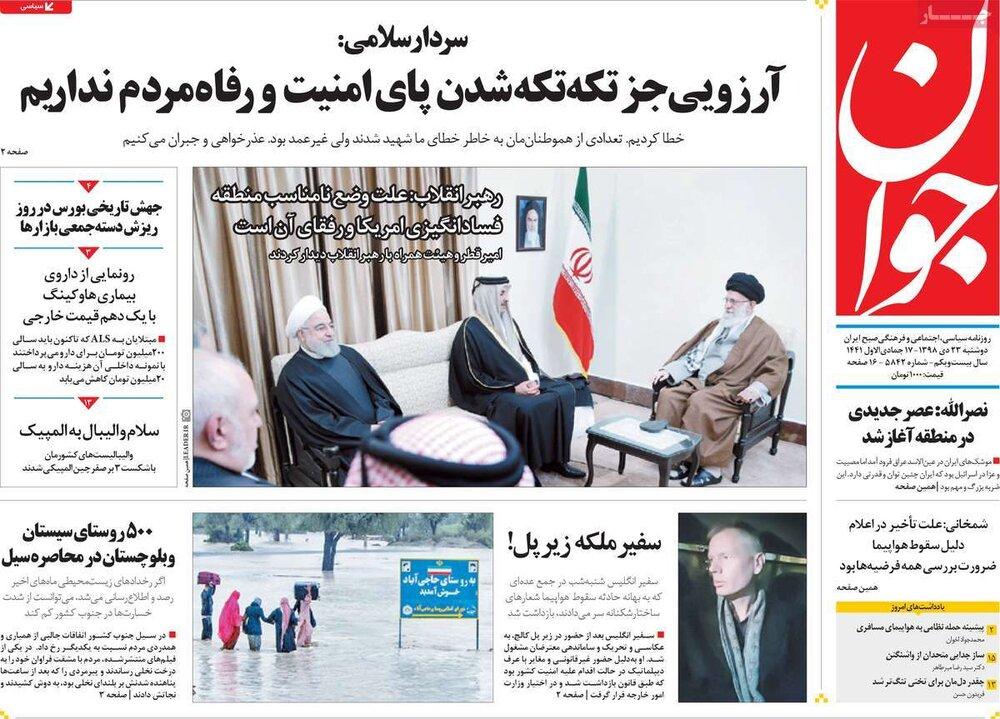 مانشيت إيران: قراءاتٌ إيرانية في زيارة أمير قطر إلى طهران 7