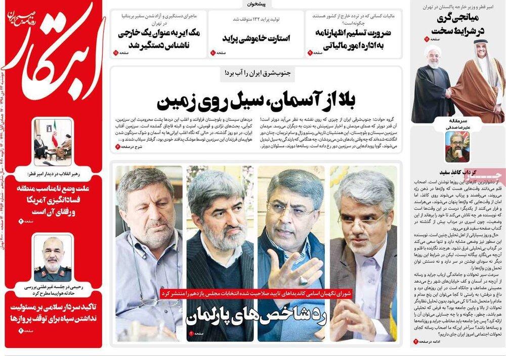 مانشيت إيران: قراءاتٌ إيرانية في زيارة أمير قطر إلى طهران 4