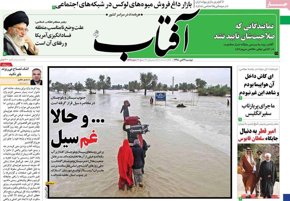 مانشيت إيران: قراءاتٌ إيرانية في زيارة أمير قطر إلى طهران 3