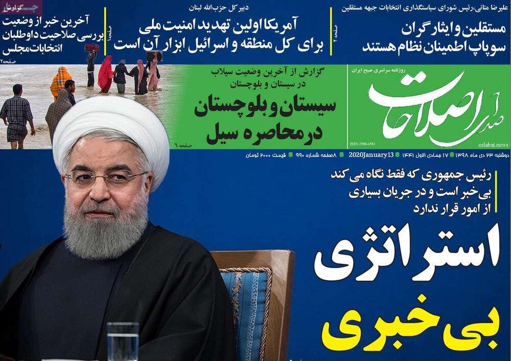مانشيت إيران: قراءاتٌ إيرانية في زيارة أمير قطر إلى طهران 9