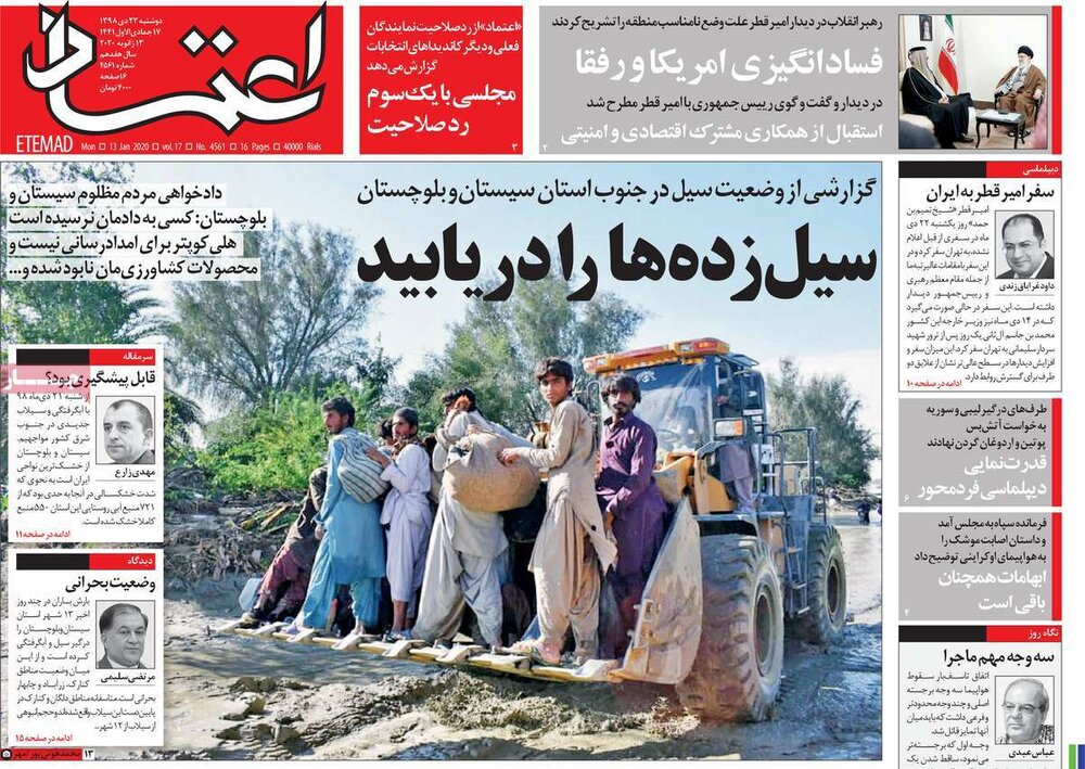 مانشيت إيران: قراءاتٌ إيرانية في زيارة أمير قطر إلى طهران 5