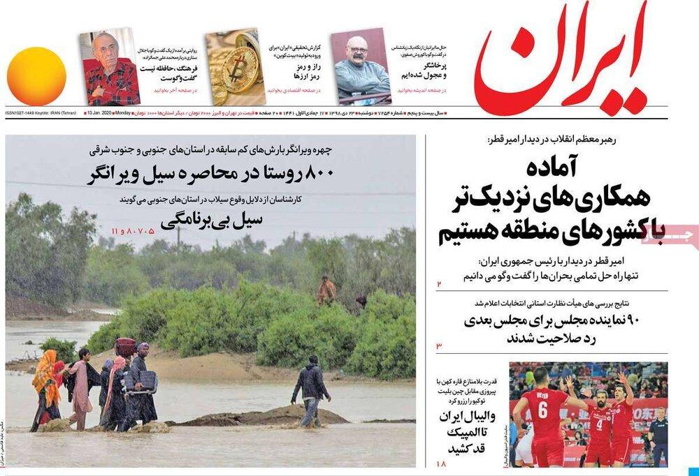 مانشيت إيران: قراءاتٌ إيرانية في زيارة أمير قطر إلى طهران 6