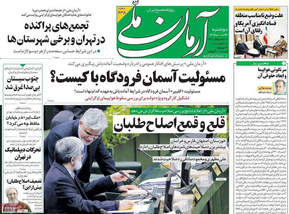 مانشيت إيران: قراءاتٌ إيرانية في زيارة أمير قطر إلى طهران 1