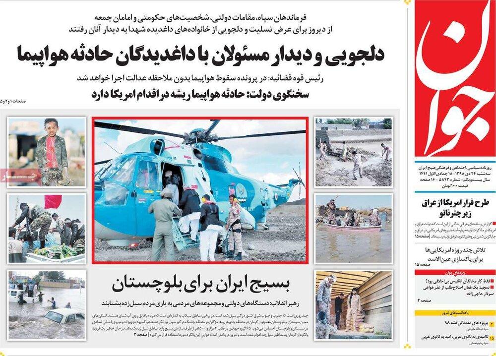 مانشيت إيران: هل خسرت الحكومة الإيرانية ثقة الرأي العام ووسائل الإعلام بعد حادثة الطائرة الأوكرانية؟ 7