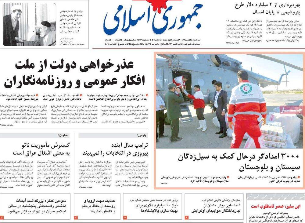 مانشيت إيران: هل خسرت الحكومة الإيرانية ثقة الرأي العام ووسائل الإعلام بعد حادثة الطائرة الأوكرانية؟ 1