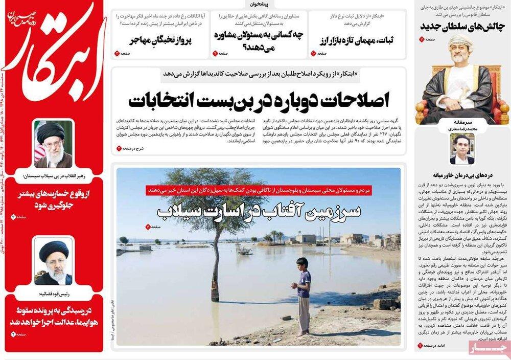 مانشيت إيران: هل خسرت الحكومة الإيرانية ثقة الرأي العام ووسائل الإعلام بعد حادثة الطائرة الأوكرانية؟ 4
