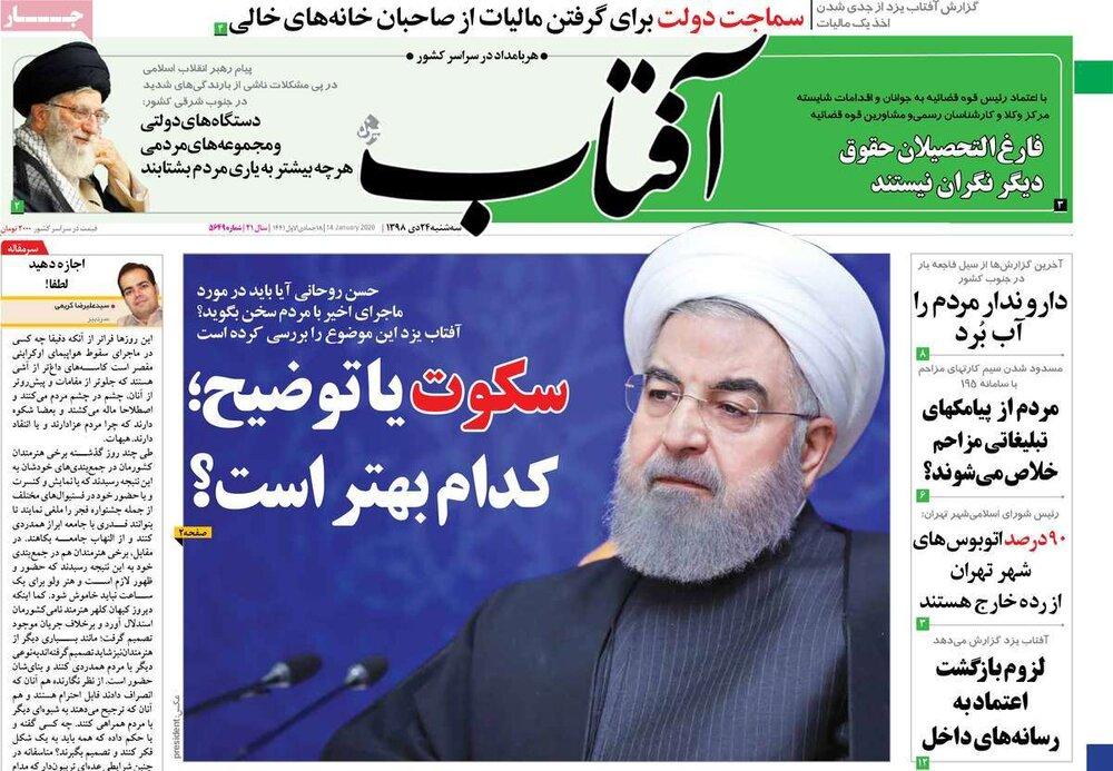 مانشيت إيران: هل خسرت الحكومة الإيرانية ثقة الرأي العام ووسائل الإعلام بعد حادثة الطائرة الأوكرانية؟ 3