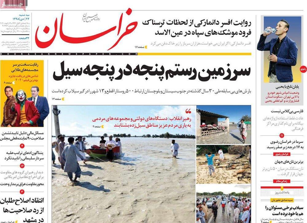 مانشيت إيران: هل خسرت الحكومة الإيرانية ثقة الرأي العام ووسائل الإعلام بعد حادثة الطائرة الأوكرانية؟ 6