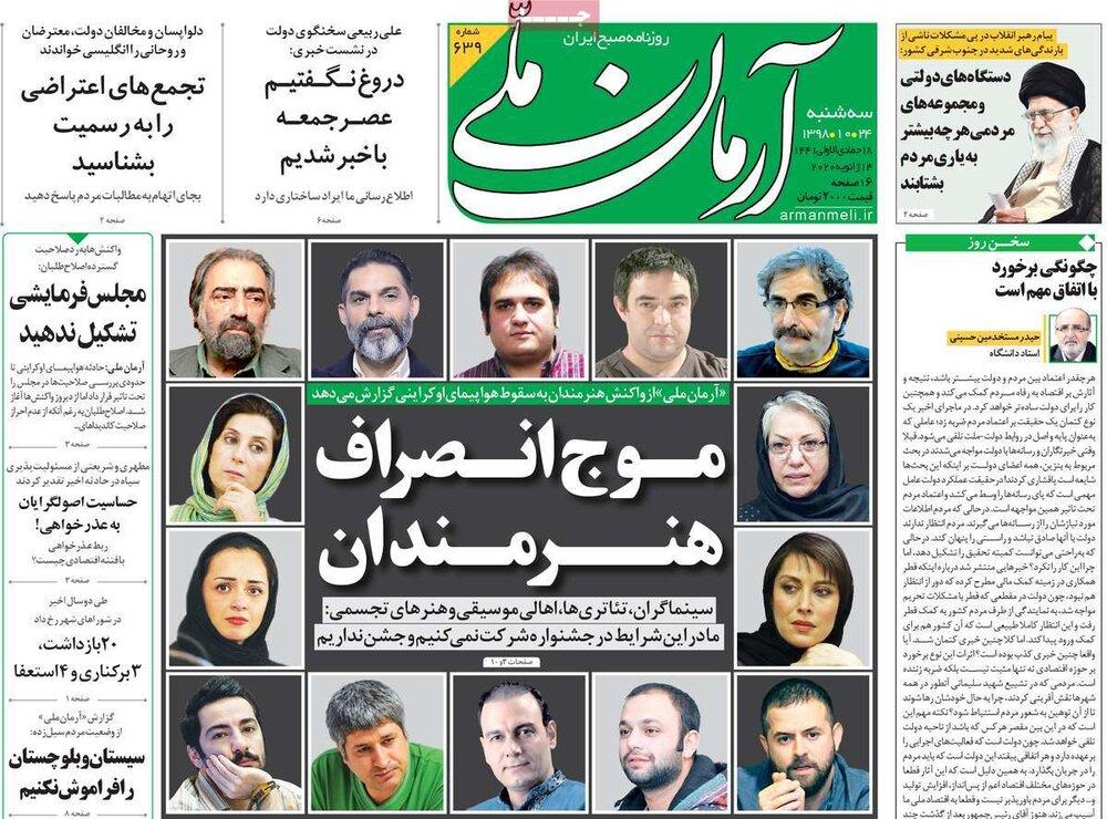 مانشيت إيران: هل خسرت الحكومة الإيرانية ثقة الرأي العام ووسائل الإعلام بعد حادثة الطائرة الأوكرانية؟ 2
