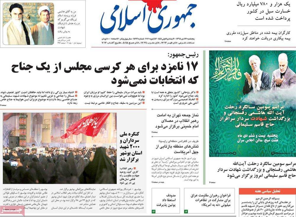 مانشيت إيران: هل تسعى أوروبا لوأد الاتفاق النووي لفتح الطريق أمام اتفاق جديد؟ 6