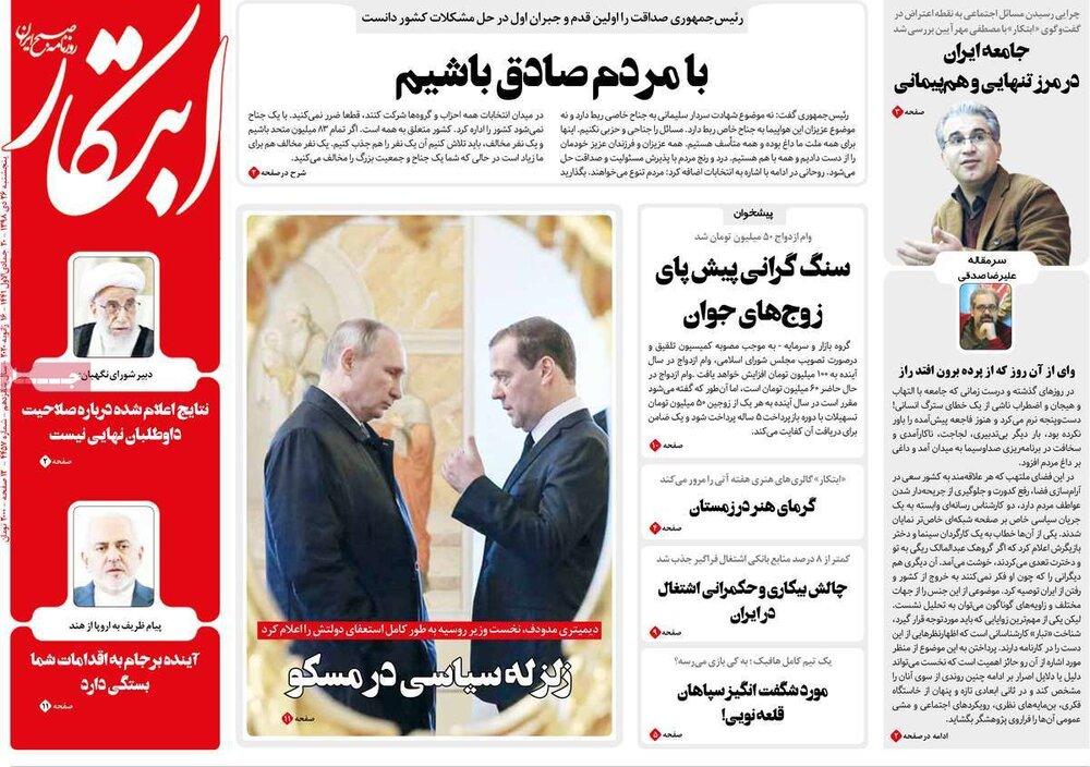 مانشيت إيران: هل تسعى أوروبا لوأد الاتفاق النووي لفتح الطريق أمام اتفاق جديد؟ 4