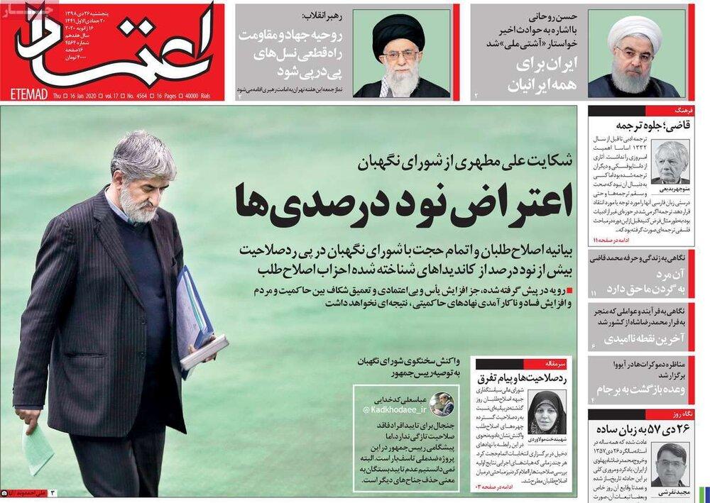 مانشيت إيران: هل تسعى أوروبا لوأد الاتفاق النووي لفتح الطريق أمام اتفاق جديد؟ 2