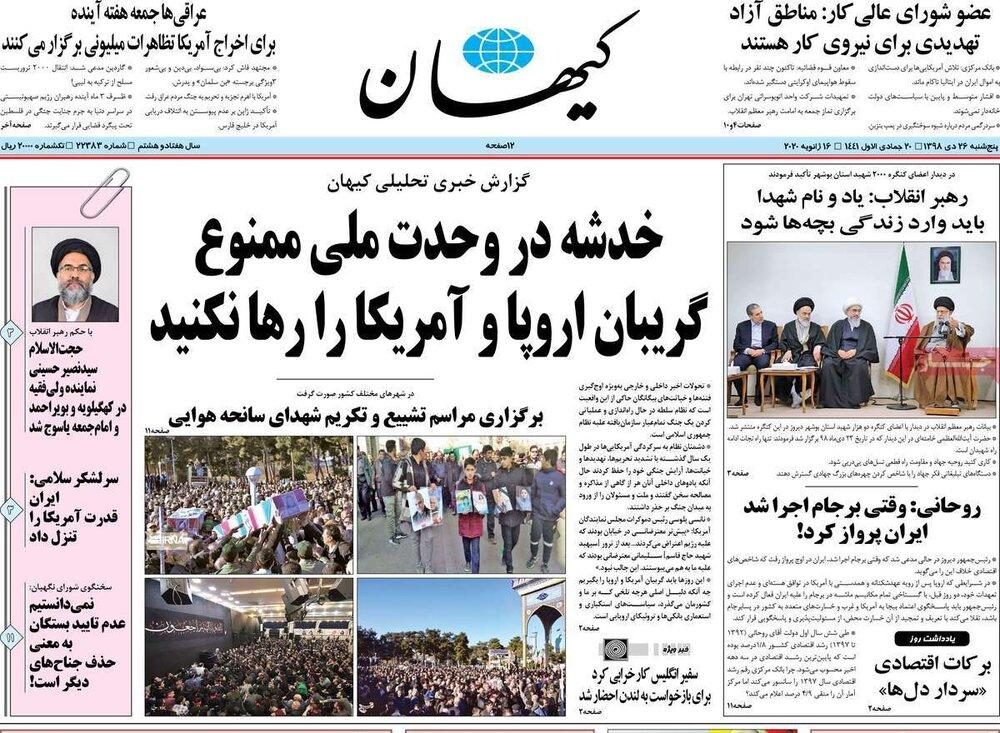 مانشيت إيران: هل تسعى أوروبا لوأد الاتفاق النووي لفتح الطريق أمام اتفاق جديد؟ 3