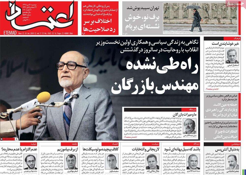 مانشيت إيران: النتائج المحتملة لانسحاب إيران من معاهدة الحد من انتشار الأسلحة النووية 5