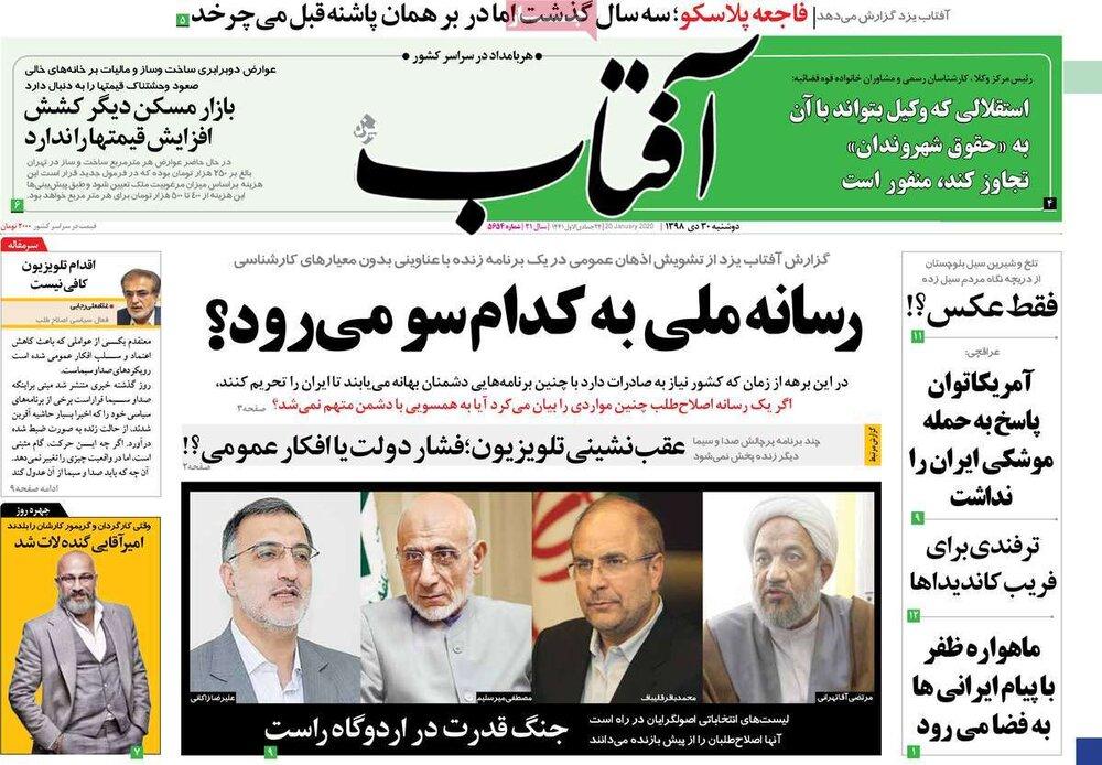 مانشيت إيران: النتائج المحتملة لانسحاب إيران من معاهدة الحد من انتشار الأسلحة النووية 3