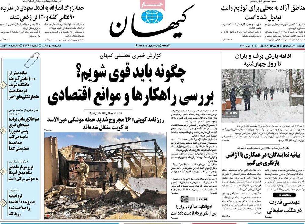 مانشيت إيران: النتائج المحتملة لانسحاب إيران من معاهدة الحد من انتشار الأسلحة النووية 8