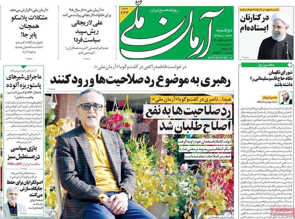 مانشيت إيران: النتائج المحتملة لانسحاب إيران من معاهدة الحد من انتشار الأسلحة النووية 1