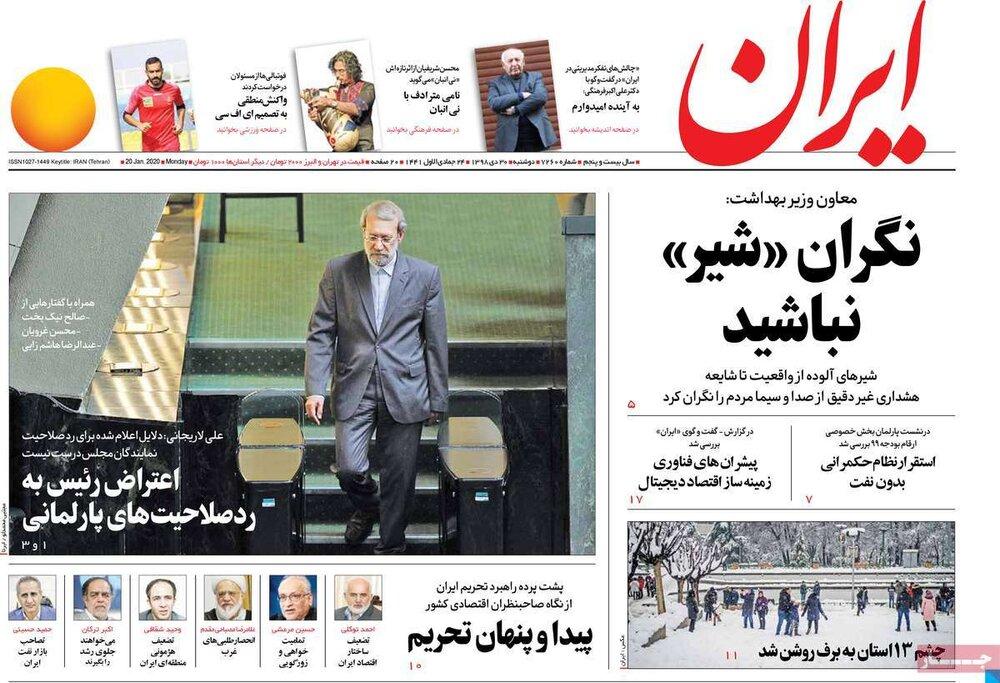 مانشيت إيران: النتائج المحتملة لانسحاب إيران من معاهدة الحد من انتشار الأسلحة النووية 4
