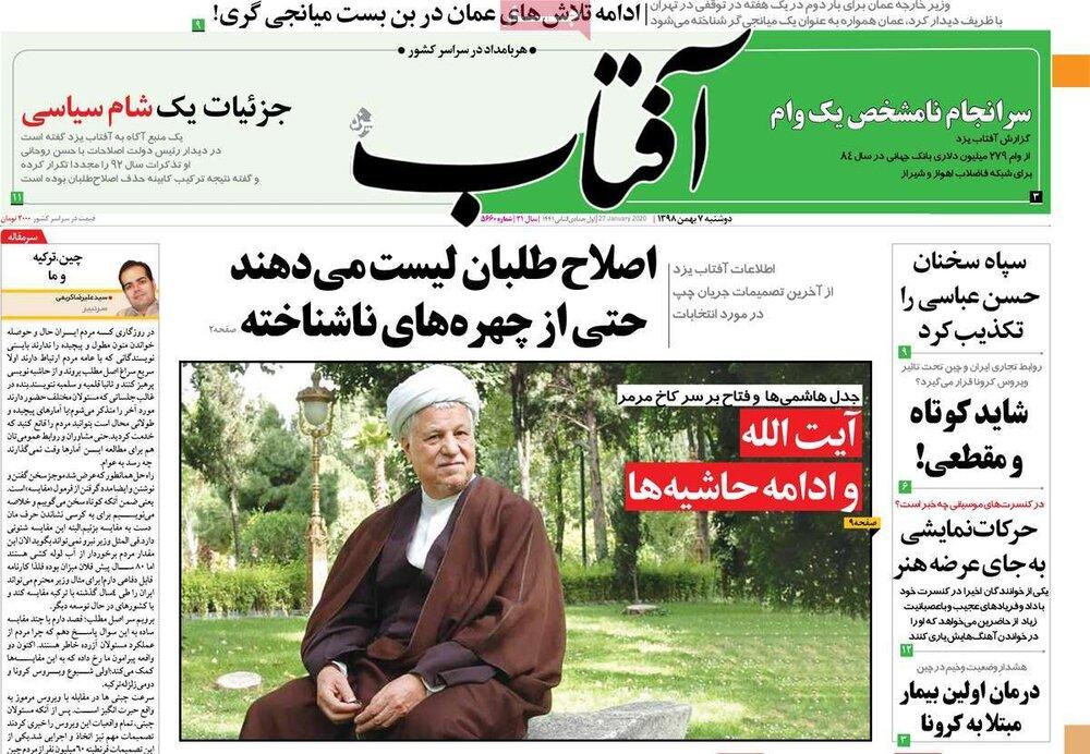 مانشيت إيران: وساطة مسقط صعبة وظريف في مرمى الانتقادات مجددا 6