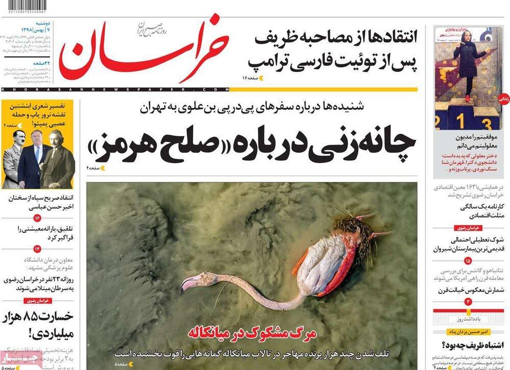 مانشيت إيران: وساطة مسقط صعبة وظريف في مرمى الانتقادات مجددا 1