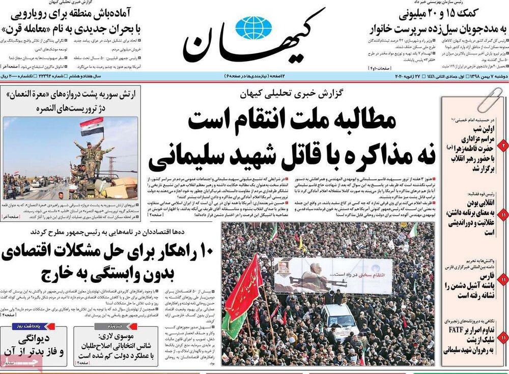 مانشيت إيران: وساطة مسقط صعبة وظريف في مرمى الانتقادات مجددا 4
