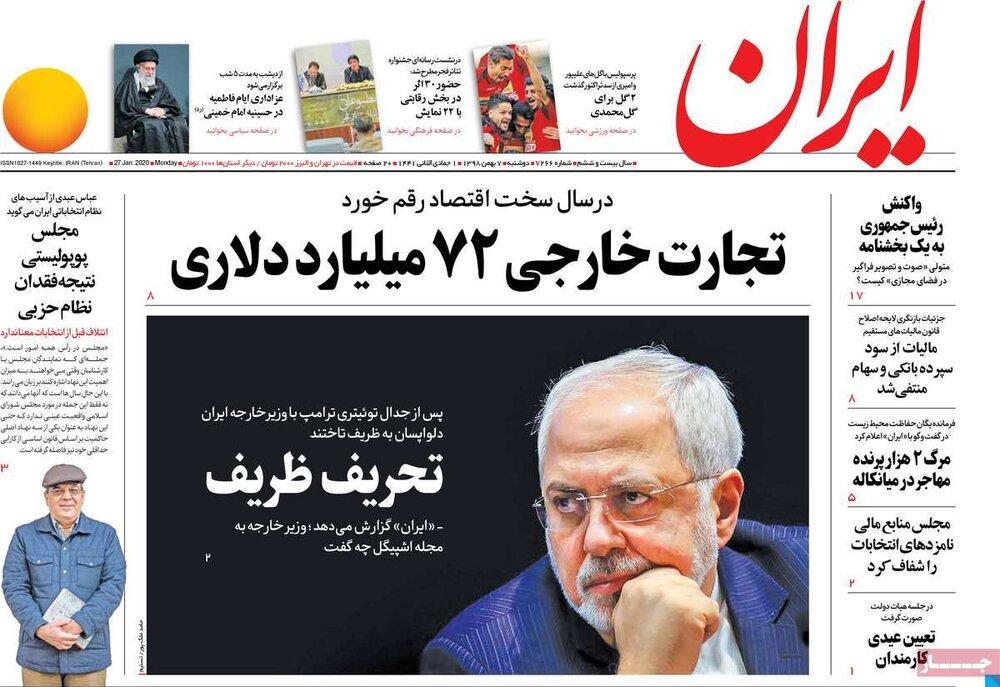 مانشيت إيران: وساطة مسقط صعبة وظريف في مرمى الانتقادات مجددا 3