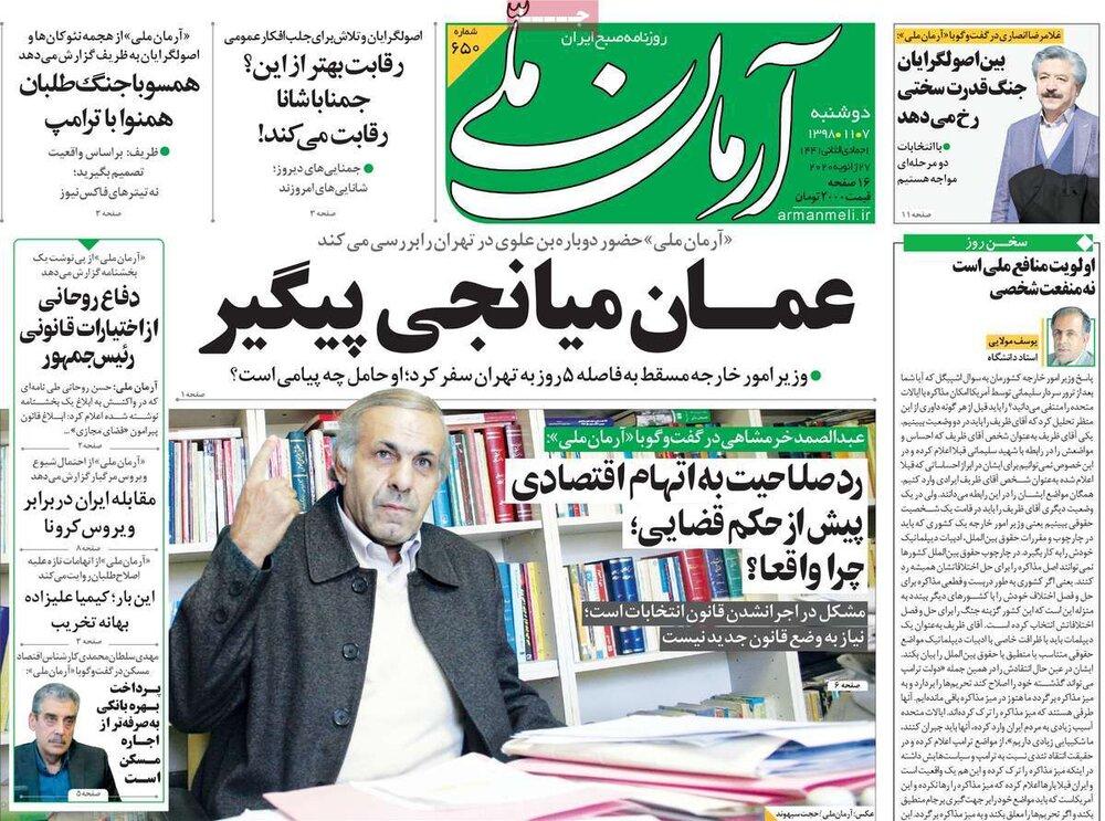 مانشيت إيران: وساطة مسقط صعبة وظريف في مرمى الانتقادات مجددا 2
