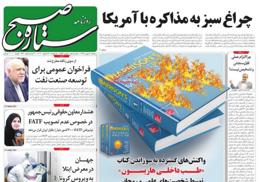 مانشيت إيران: تصريحات ظريف تثير حفيظة الصحف الإيرانية 6