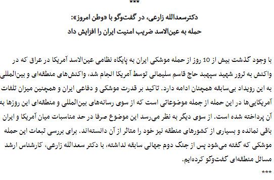 مانشيت إيران: اتهامات متبادلة بين صيانة الدستور وروحاني 8