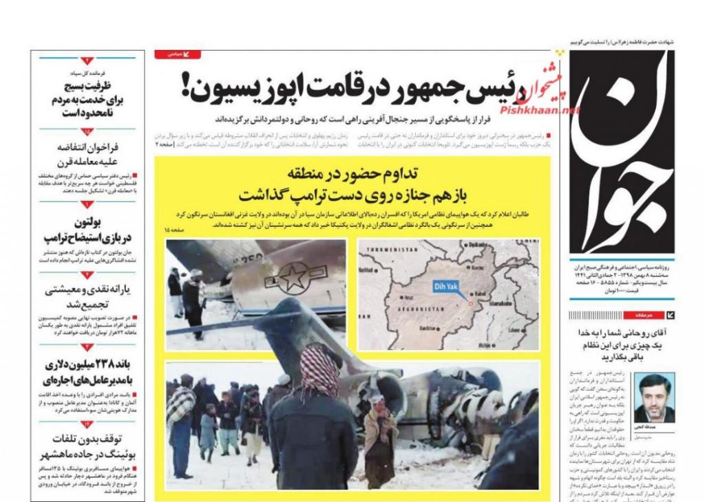 """مانشيت إيران: """"صفقة القرن"""" لن تمر دون عواقب كبرى 2"""