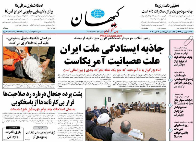 مانشيت إيران: إحالة ملف إيران النووي لمجلس الأمن يُعزز فرص المواجهة العسكرية 4