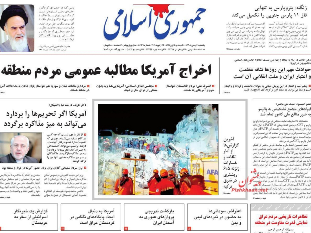 مانشيت إيران: تصريحات ظريف تثير حفيظة الصحف الإيرانية 5