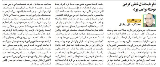 """مانشيت إيران: """"صفقة القرن"""" لن تمر دون عواقب كبرى 8"""