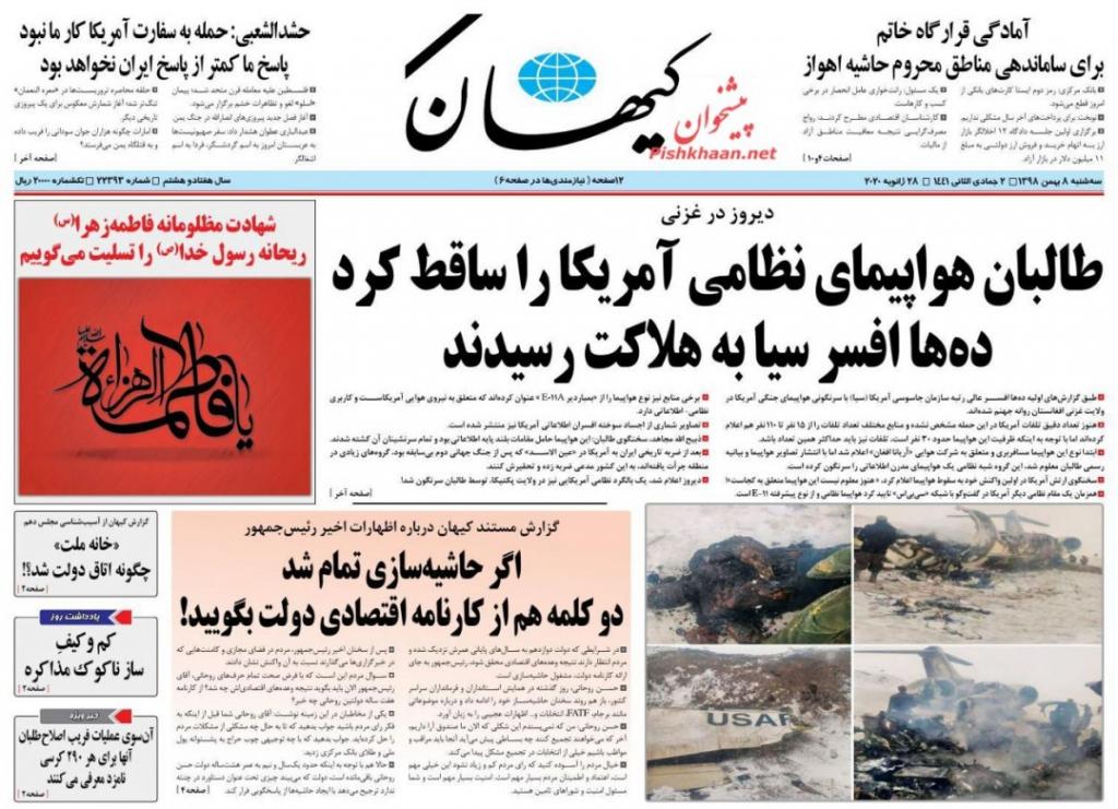 """مانشيت إيران: """"صفقة القرن"""" لن تمر دون عواقب كبرى 4"""