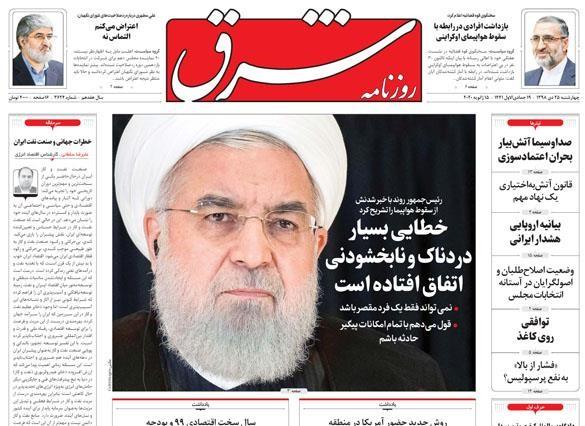 مانشيت إيران: العراق يؤجج الخلافات الإيرانية الأميركية وسليماني القائد الذي هزم داعش 3