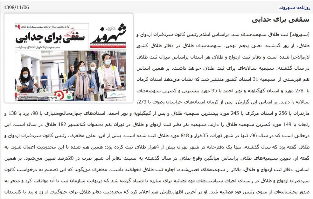 شبابيك إيرانية/ شباك الأحد: قيود صارمة على الطلاق… والمجتمع صامت تحت وقع أزماته الأخيرة 1