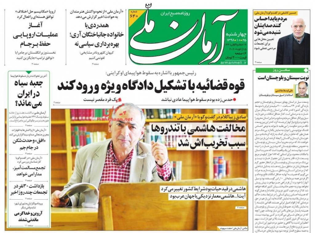 مانشيت إيران: العراق يؤجج الخلافات الإيرانية الأميركية وسليماني القائد الذي هزم داعش 4
